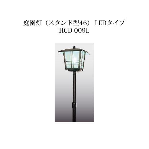 シンプルLEDライト 100V 和風ライト 陶器庭園灯(スタンド型46) LEDタイプ(46311400 HGD-009L)[タカショー エクステリア 庭造り DIY 瀧商店]