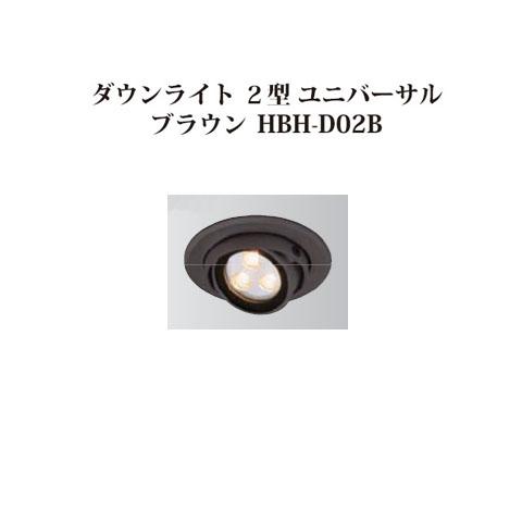 ローボルトライト 12V ダウンライト 2型 ユニバーサル電球色(75165500 HBH-D02B)ブラウン[タカショー エクステリア 庭造り DIY 瀧商店]