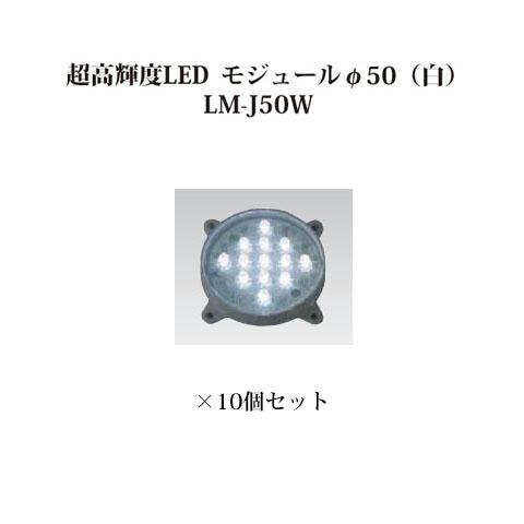 エクスレッズ ライティング 12V超高輝度LEDモジュールφ50(白)LM-J50W(49174200)×10個[和風照明 タカショー エクステリア 庭造り DIY 瀧商店]