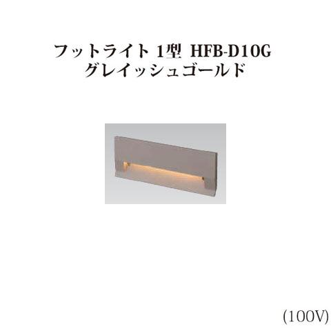 スタイルフットライト 1型電球色(71642500 HFB-D10G)グレイッシュゴールド[タカショー エクステリア 庭造り DIY 瀧商店]