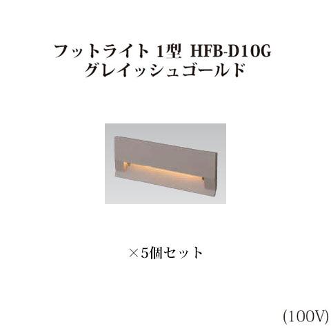 スタイルフットライト 1型電球色(71642500 HFB-D10G)グレイッシュゴールド×5個[タカショー エクステリア 庭造り DIY 瀧商店]