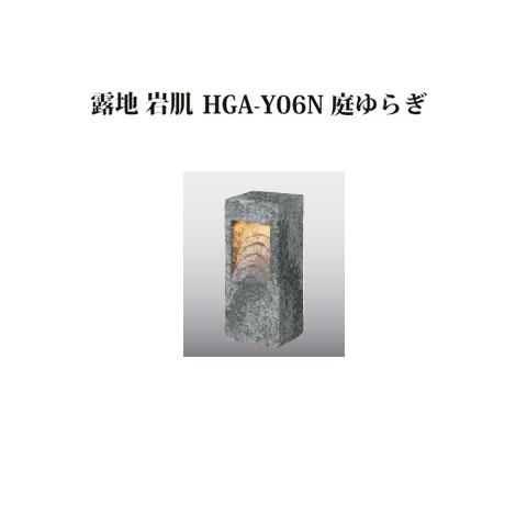 [和風照明]エクスレッズ ライティング 12V露地 岩肌 HGA-Y06N(61265900)庭ゆらぎ[和風照明 タカショー エクステリア 庭造り DIY 瀧商店]