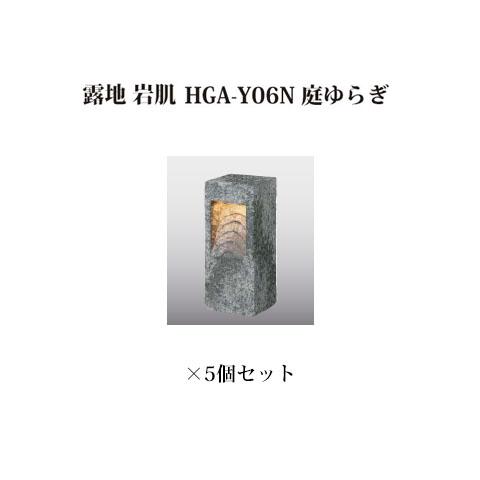 [和風照明]エクスレッズ ライティング 12V露地 岩肌 HGA-Y06N(61265900)庭ゆらぎ×5個[和風照明 タカショー エクステリア 庭造り DIY 瀧商店]
