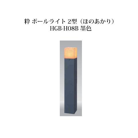 和風ライト 12V粋 ポールライト 2型(ほのあかり)(71622700 HGB-H08B 墨)[タカショー エクステリア 庭造り DIY]