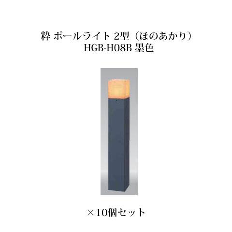 和風ライト 12V粋 ポールライト 2型(ほのあかり)(71622700 HGB-H08B 墨)×10個[タカショー エクステリア 庭造り DIY]