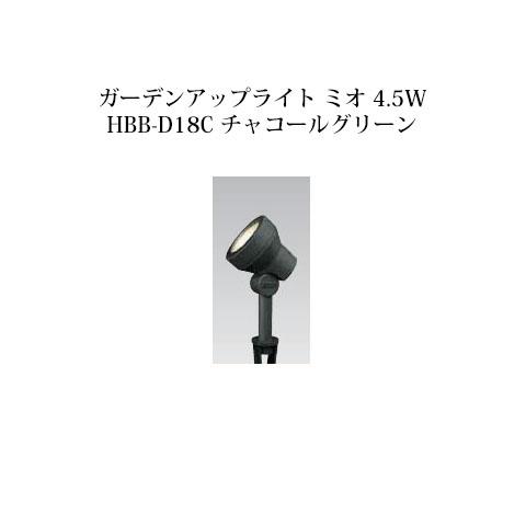 ローボルトライト 12V アップライトガーデンアップライト ミオ 4.5W(73699700 HBB-D18C チャコールグリーン 電球色)[タカショー エクステリア 庭造り DIY 瀧商店]