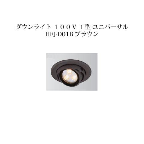 ダウンライト 100V 1型 ユニバーサル電球色(75311600 HFJ-D01B)ブラウン[タカショー エクステリア 庭造り DIY 瀧商店]