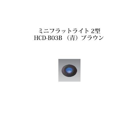 エクスレッズ ライティング 12Vミニフラットライト 2型(ブラウン)(73171800 HCD-B03B 青)[タカショー エクステリア 庭造り DIY]
