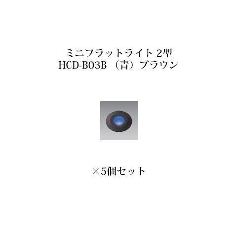エクスレッズ ライティング 12Vミニフラットライト 2型(ブラウン)(73171800 HCD-B03B 青)×5個[タカショー エクステリア 庭造り DIY]