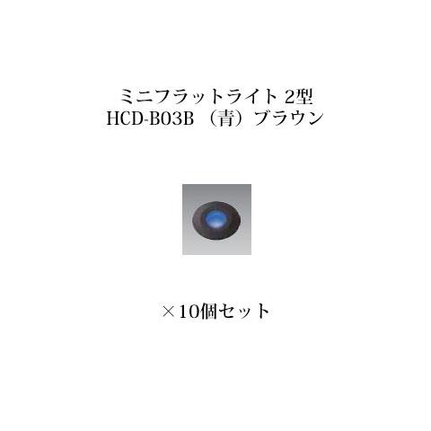エクスレッズ ライティング 12Vミニフラットライト 2型(ブラウン)(73171800 HCD-B03B 青)×10個[タカショー エクステリア 庭造り DIY]