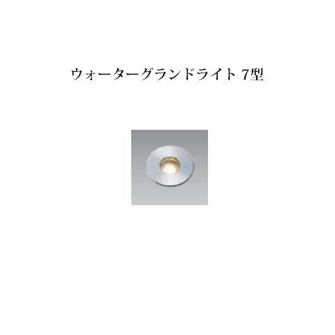 エクスレッズ ライティング 12V 地中埋込型ライトグランドライト 7型 水中仕様(73081000/73076600)[タカショー エクステリア 庭造り DIY 瀧商店]