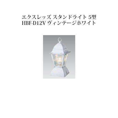 エクスレッズ ライティング 12Vスタンドライト 5型(71578700/HBF-D12V ヴィンテージホワイト)[タカショー エクステリア 庭造り DIY]