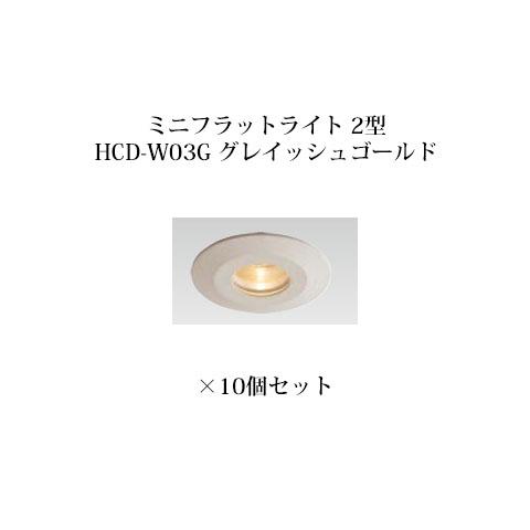 エクスレッズ ライティング 12Vミニフラットライト 2型(グレイッシュゴールド)(71612800 HCD-D03G 電球色)×10個[タカショー エクステリア 庭造り DIY]