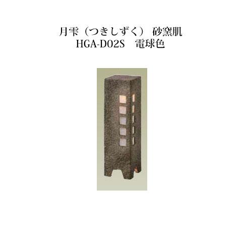 [和風照明]エクスレッズ ライティング 12V月雫(つきしずく) 砂窯肌 HGA-D02S(61238300)電球色[和風照明 タカショー エクステリア 庭造り DIY 瀧商店]