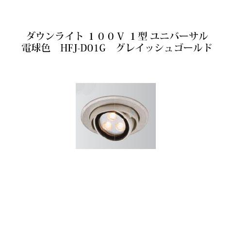 ダウンライト 100V 1型 ユニバーサル電球色(75312300 HFJ-D01G)グレイッシュゴールド[タカショー エクステリア 庭造り DIY 瀧商店]