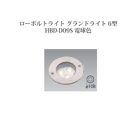 地中埋込型ライト ローボルトライトグランドライト 6型 73305700 HBD-D09S 電球色[タカショー エクステリア 庭造り DIY 瀧商店]