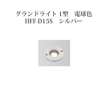 地中埋込型ライト スタンダードタイプ 100VシンプルLED グランドライト 1型 電球色(74419000 HFF-D15S)シルバー[タカショー エクステリア 庭造り DIY 瀧商店]