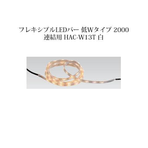 屋外用部材ライト 12VフレキシブルLEDバー 低Wタイプ 2000 連結用(74080200 HAC-W13T 白)[タカショー エクステリア 庭造り DIY]