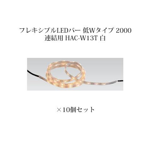 屋外用部材ライト 12VフレキシブルLEDバー 低Wタイプ 2000 連結用(74080200 HAC-W13T 白)×10個[タカショー エクステリア 庭造り DIY]