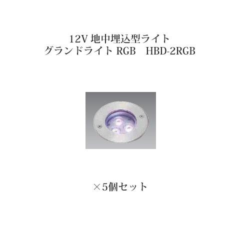 エクスレッズ ライティング 12V 地中埋込型ライトグランドライト RGB(46408100)HBD-2RGB×5個[タカショー エクステリア 庭造り DIY 瀧商店]