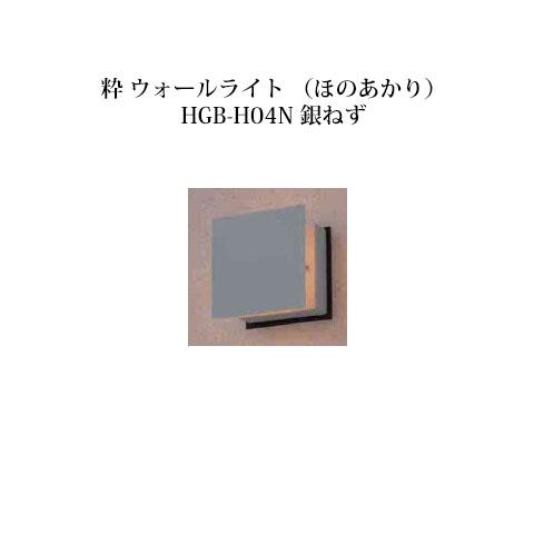 和風ライト 12V粋 ウォールライト ローボルト(ほのあかり)(71615900 HGB-H04N 銀ねず)[タカショー エクステリア 庭造り DIY]
