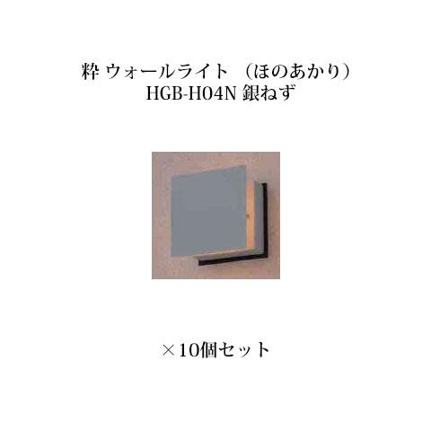 和風ライト 12V粋 ウォールライト ローボルト(ほのあかり)(71615900 HGB-H04N 銀ねず)×10個[タカショー エクステリア 庭造り DIY]