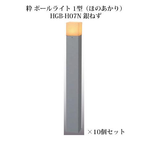 和風ライト 12V粋 ポールライト 1型(ほのあかり)(71621000 HGB-H07N 銀ねず)×10個[タカショー エクステリア 庭造り DIY]
