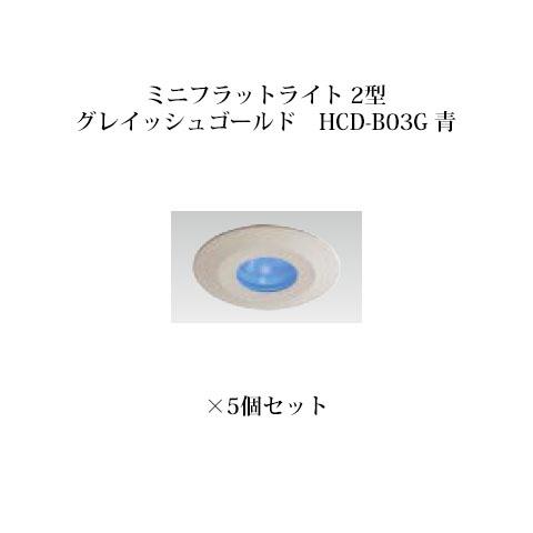 エクスレッズ ライティング 12Vミニフラットライト 2型(グレイッシュゴールド)(73172500 HCD-B03G 青)×5個[タカショー エクステリア 庭造り DIY]