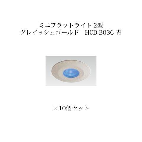 エクスレッズ ライティング 12Vミニフラットライト 2型(グレイッシュゴールド)(73172500 HCD-B03G 青)×10個[タカショー エクステリア 庭造り DIY]