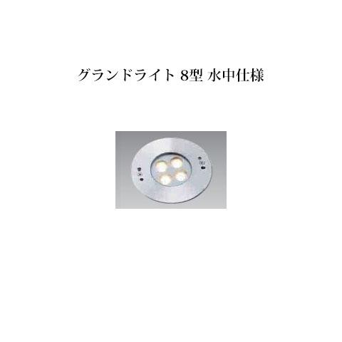 エクスレッズ ライティング 12V 地中埋込型ライトグランドライト 8型 水中仕様(73082700/73077300)[タカショー エクステリア 庭造り DIY 瀧商店]