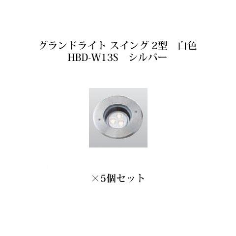 地中埋込型ライト 角度調整タイプ ローボルトグランドライト スイング 2型 白色(73435100 HBD-W13S)シルバー×5個[タカショー エクステリア 庭造り DIY 瀧商店]