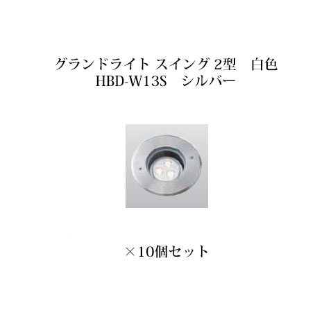 地中埋込型ライト 角度調整タイプ ローボルトグランドライト スイング 2型 白色(73435100 HBD-W13S)シルバー×10個[タカショー エクステリア 庭造り DIY 瀧商店]