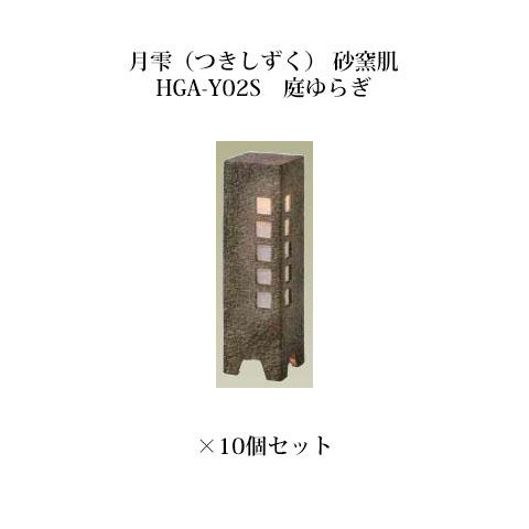 [和風照明]エクスレッズ ライティング 12V月雫(つきしずく) 砂窯肌 HGA-Y02S(61259800)庭ゆらぎ×10個[和風照明 タカショー エクステリア 庭造り DIY 瀧商店]