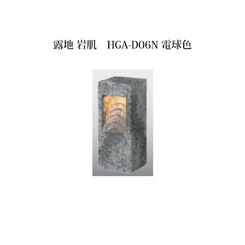 [和風照明]エクスレッズ ライティング 12V露地 岩肌 HGA-D06N(61244400)電球色[和風照明 タカショー エクステリア 庭造り DIY 瀧商店]