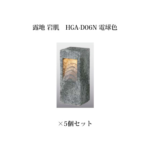 [和風照明]エクスレッズ ライティング 12V露地 岩肌 HGA-D06N(61244400)電球色×5個[和風照明 タカショー エクステリア 庭造り DIY 瀧商店]