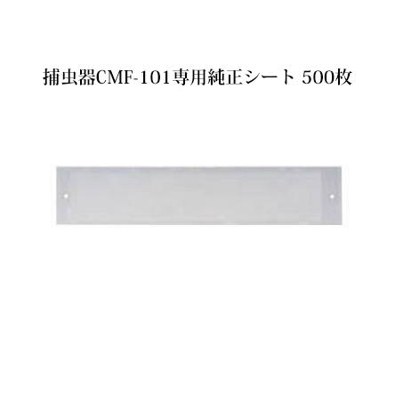 LED誘引捕虫器 CMF-101 専用みのる純正シート 500枚セット みのる産業 (zmP1)