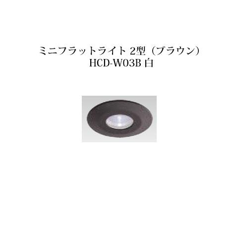 エクスレッズ ライティング 12Vミニフラットライト 2型(ブラウン)(73173200 HCD-W03B 白)[タカショー エクステリア 庭造り DIY]