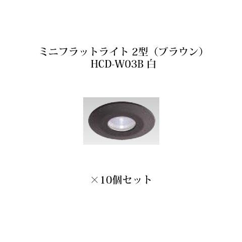 エクスレッズ ライティング 12Vミニフラットライト 2型(ブラウン)(73173200 HCD-W03B 白)×10個[タカショー エクステリア 庭造り DIY]