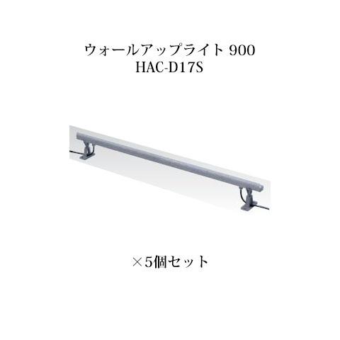 屋外用部材ライト 12Vウォールアップライト 900(73719200 HAC-D17S)×5個[タカショー エクステリア 庭造り DIY]