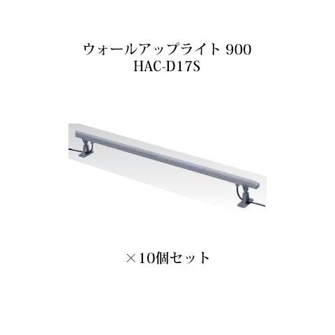 屋外用部材ライト 12Vウォールアップライト 900(73719200 HAC-D17S)×10個[タカショー エクステリア 庭造り DIY]
