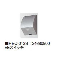 100V用 アクセサリーHEC-013S 24680900 EEスイッチ[タカショー エクステリア 庭造り DIY 瀧商店]