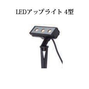 【アウトレット】シンプルLEDライト 100V スポットライトシンプルLEDアップライト 4型(61219200/61211600)HFE-D01K/HFE-W01K[タカショー エクステリア 庭造り DIY 瀧商店]