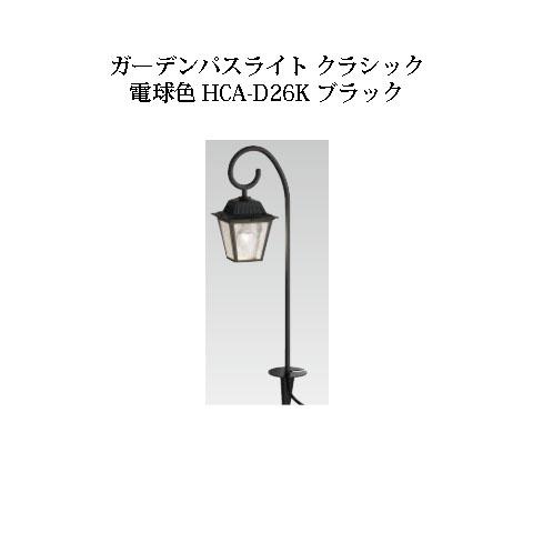ガーデンパスライト クラシック電球色(75132700 HCA-D26K)ブラック[タカショー エクステリア 庭造り DIY 瀧商店]