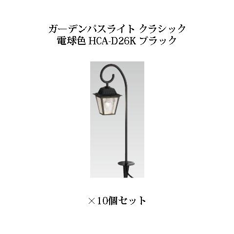 ガーデンパスライト クラシック電球色(75132700 HCA-D26K)ブラック×10個[タカショー エクステリア 庭造り DIY 瀧商店]