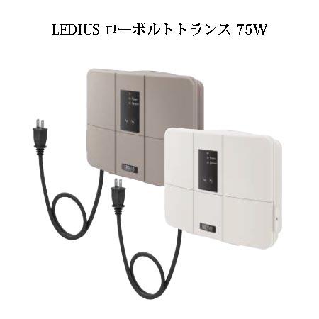 LEDIUS ローボルトトランス 75W HEA-016(75463200/75464900)常時点灯回路付
