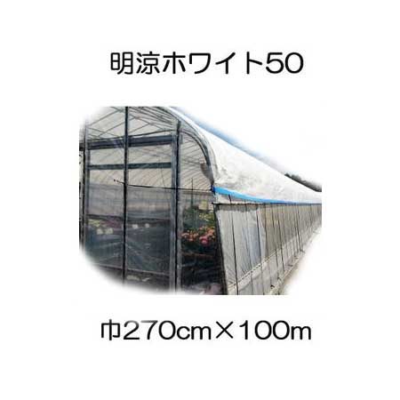 JX ANCI ワリフ 明涼50 270cm×長さ100m 遮光率50% 不織布 折りたたみ 日新商事