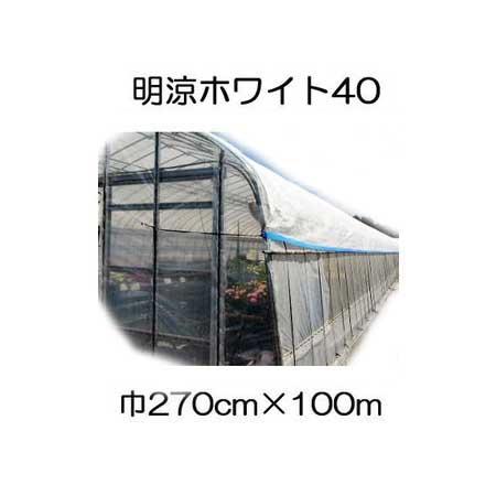 JX ANCI ワリフ 明涼40 270cm×長さ100m 遮光率40% 不織布 折りたたみ 日新商事