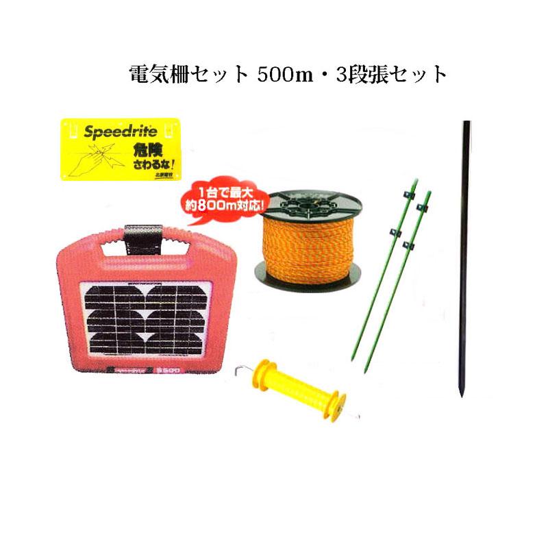 電気柵セット S500 電気牧柵 ソーラーいのでん 500m・3段張セット(960)[KD-INODEN-SL-NEW500-3]