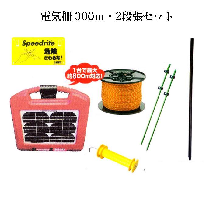 電気柵セット S500 電気牧柵 ソーラーいのでん 300m・2段張セット(953)[KD-INODEN-SL-NEW300-2]