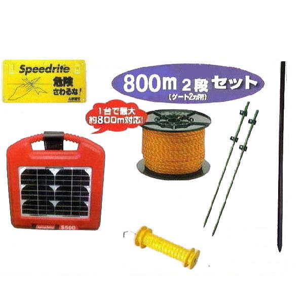 電気柵セット S500電気牧柵ソーラーいのでん800M 2段張セット(968)[KD-INODEN-SL-NEW800-2]未来のアグリ